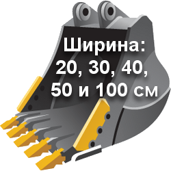 Ширина ковша: 20, 30, 40, 50, 100 сантиметров