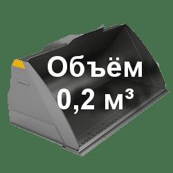 Объём ковша погрузчика: 0,2 кубометра