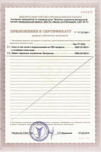 sertif-pril