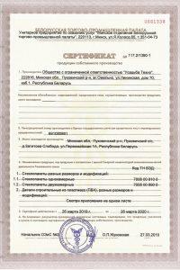 sertif-proizvodstvo