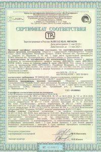 sertifikat-sootv